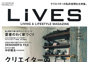 MAGOME TUNINGが「LIVES Vol.65」に掲載されました。